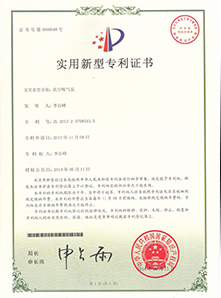 专利证书_0003